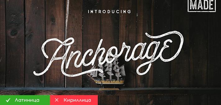 Шрифт Anchorage Script Rought, день святого Валентина. День влюбненных