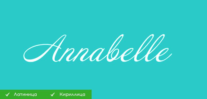 Шрифт Annabelle, день святого Валентина. Скачать шрифт бесплатно