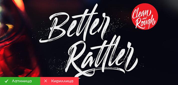 Шрифт BetterRatter, день святого Валентина, день влюбленных. Кириллица