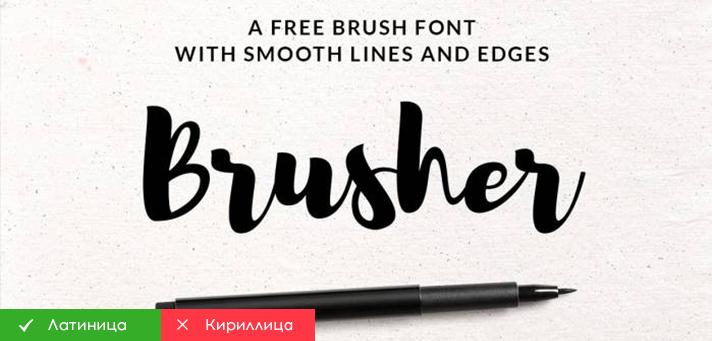 Шрифт brusher, День влюбленные, день святого Валентина
