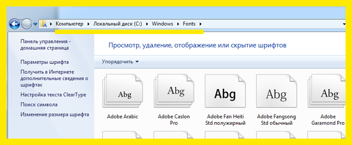 Как установить шрифт Windows