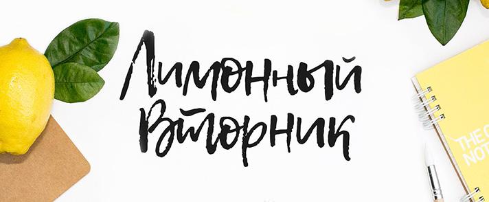 https://ffont.ru/uploads/images/Lemon.jpg