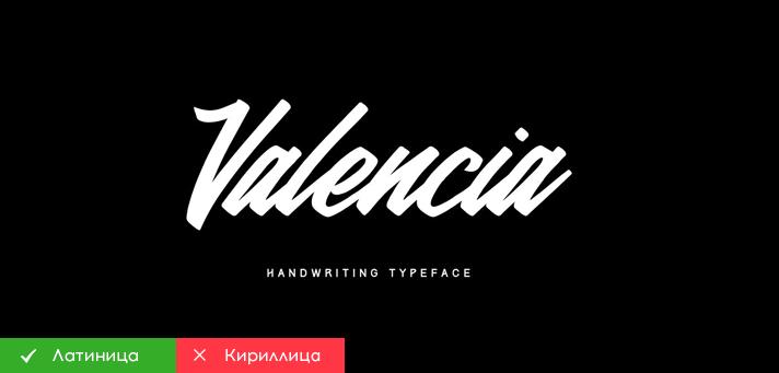 Шрифт Valencia, скачать шрифт на день Святого Валентина, день влюбленных